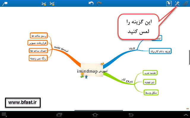 آموزش نرم افزار نقشه ذهنی imind map HD 12