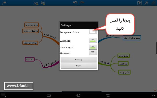 آموزش نرم افزار نقشه ذهنی imind map HD 13