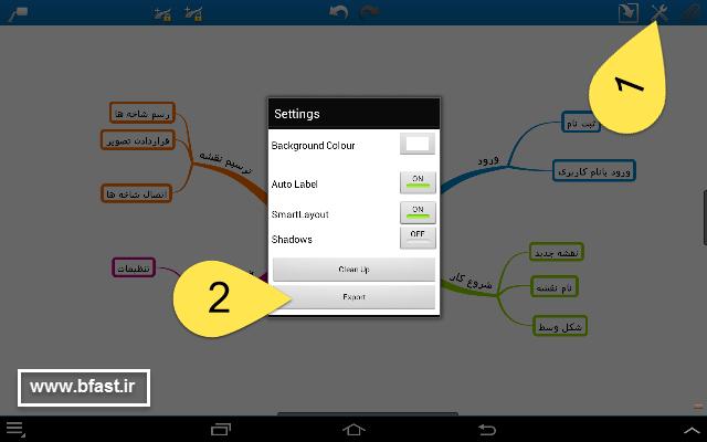 آموزش نرم افزار نقشه ذهنی imind map HD 14