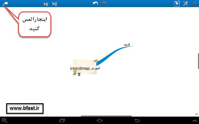 آموزش نرم افزار نقشه ذهنی imind map HD 9