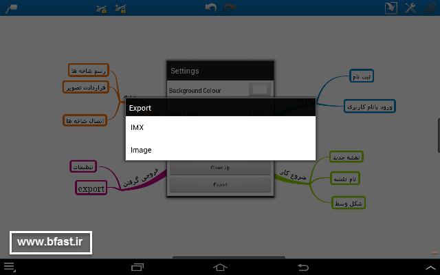 آموزش نرم افزار نقشه ذهنی imind map HD 15