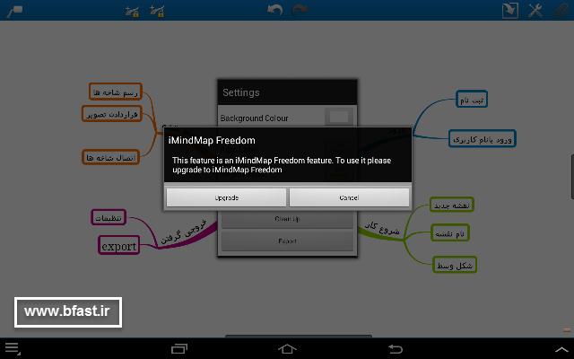آموزش نرم افزار نقشه ذهنی imind map HD 17